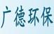 郑州广德环保设备有限公司