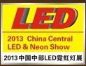 2013春季中国郑州中部LED照明展