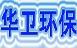 杭州华卫环保工程有限公司