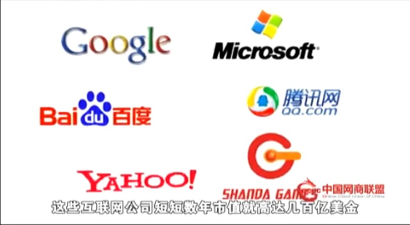 中国网商联盟宣传片