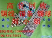 深圳市西乡回收锡线,锡条,回收锡膏
