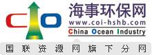 中国海洋产业-海事环保
