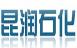 福州市昆润石化贸易有限公司