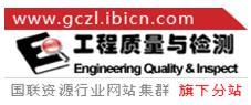 工程质检logo