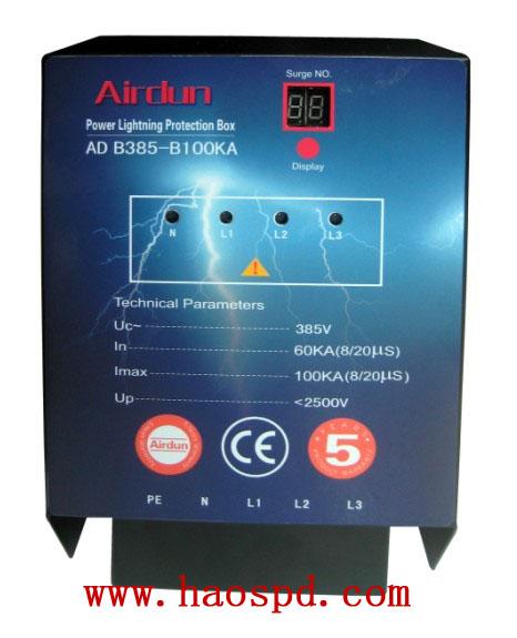 电源防雷箱|电涌保护器|一级防雷器