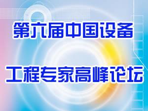 第六届中国设备工程专家高峰论坛