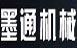 上海墨通机械设备有限公司