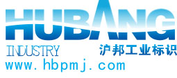 合肥沪邦工业标识技术有限公司