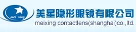 美星隐形眼镜(上海)有限公司