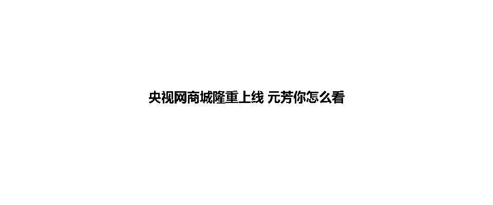 B2C电商网站