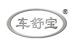 重庆车舒宝汽车养护用品有限责任公司