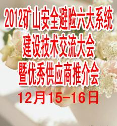 2012矿山安全避险六大系统建设技术交流大会暨优秀供应商推介会(二)