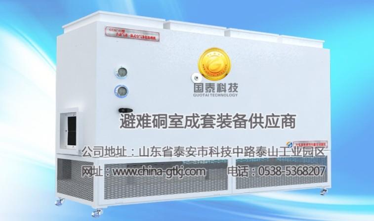 避难硐室空气净化处理装置