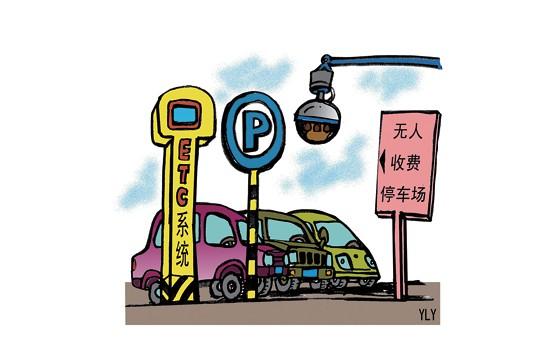 """青岛停车场将引进etc系统实现""""无人收费"""""""