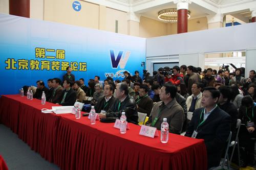 2013北京教育装备展示会