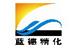 新疆蓝德精细石油化工股份有限公司