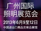 全球最大规模照明展览会&LED展——第18届广州国际照明展览会