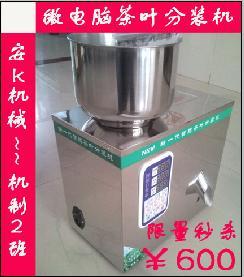 茶叶分装机 智能茶叶分装机 普通分装机 厂家直销