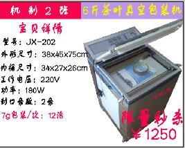 茶叶真空机 食品真空机 茶叶真空包装机 5斤型号厂家直销