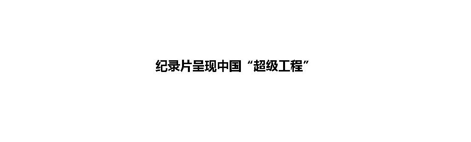 """纪录片呈现中国""""超级工程"""""""
