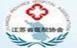 江苏医院协会