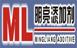 南京明亮油品添加剂有限责任公司