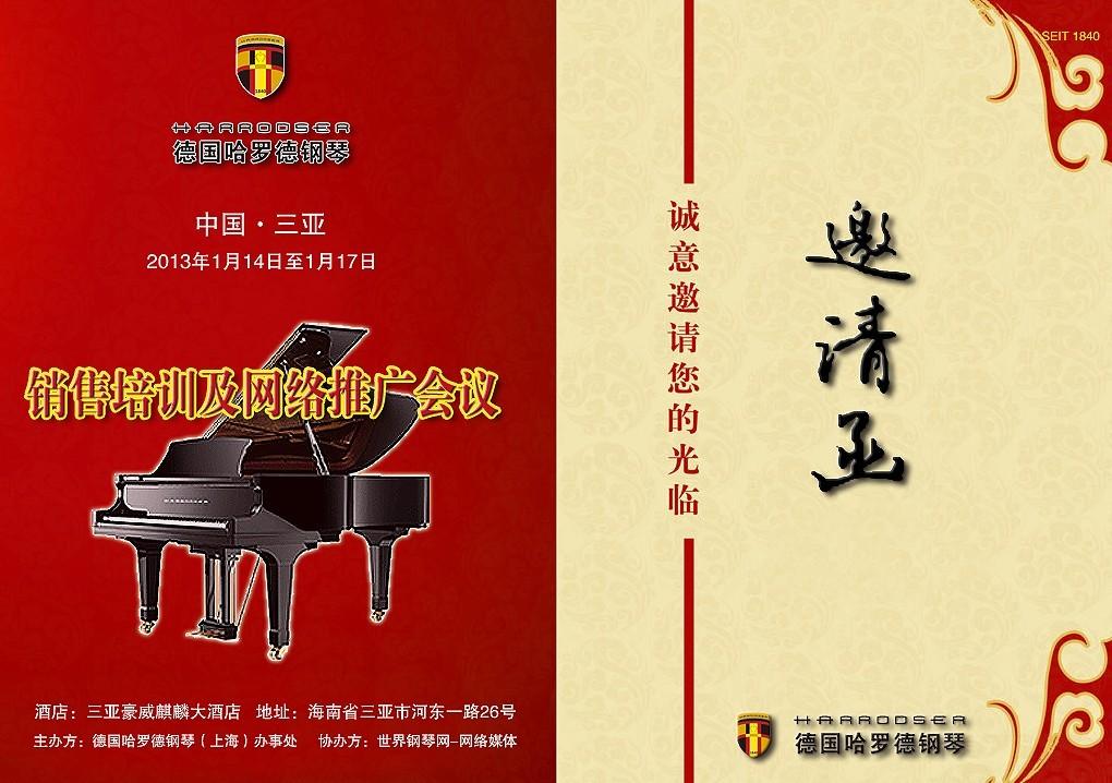 2013年德国哈罗德钢琴海南三亚会议邀请函