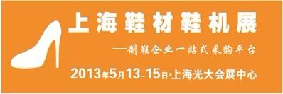 2013中国(上海)国际品牌箱包及材料设备展览会