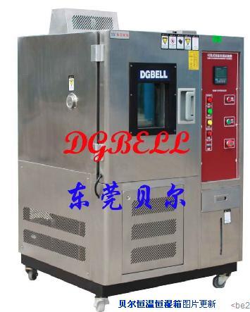 高低温试验箱标准