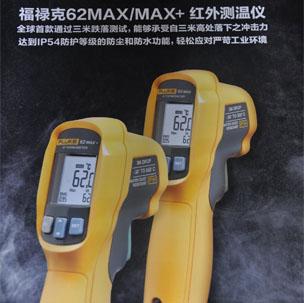 双激光红外测温仪Fluke 62MAX+
