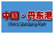 丹东港集团有限公司