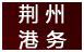 荆州港务集团公司