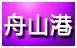 舟山港股份有限公司