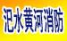 郑州市汜水黄河消防器材厂