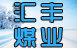 辉南县汇丰煤炭生产有限公司