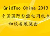 GridTec China 2013 中国国际智能电网技术和设备展览会