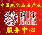 中国珠宝玉石产业服务