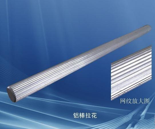 专业销售6061拉花铝棒,1070网花铝棒,7050直花铝棒