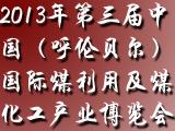 2013年第三届中国(呼伦贝尔)国际煤利用及煤化工产业博览会