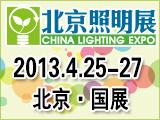 2013年中国(北京)国际照明展览会暨LED照明技术与应用展览会