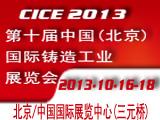 2013第十届中国(北京)国际压铸展览会