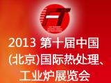 第十届中国(北京)国际热处理/工业炉展览会