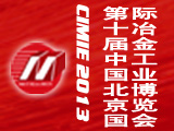 2013第十届中国(北京)国际冶金博览会邀请函