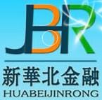 新华北金融财会用品有限公司