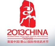 2013首届中国(泰山)国际传统武术节竞赛