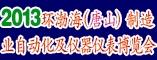 2013环渤海(唐山)制造业自动化及仪器仪表博览会