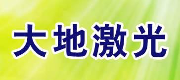 潍坊大地激光技术有限公司