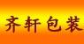 上海齐轩包装制品有限公司