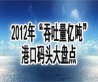 """2012年""""吞吐量亿吨""""港口码头大盘点"""