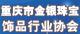 重庆市金银珠宝饰品行业协会